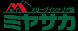 スリープインテリア館ミヤサカ