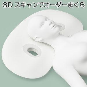 3Dスキャンでオーダーまくら