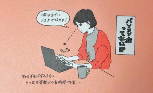 パソコン病