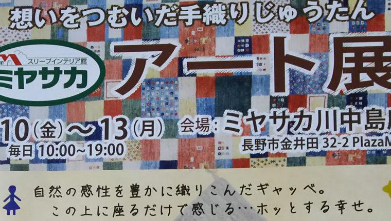 アート展1