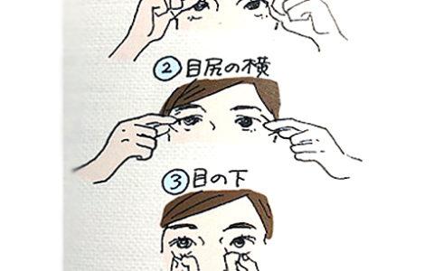 外眼筋ストレッチ