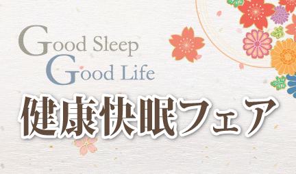 健康快眠フェア